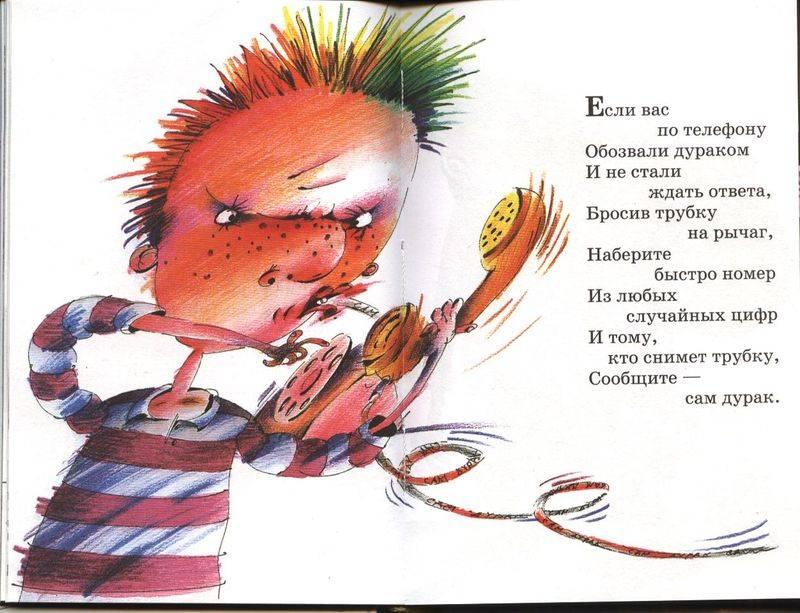 Иллюстрация 1 из 6 для Вредные советы для старшего возраста - Григорий Остер | Лабиринт - книги. Источник: МИА