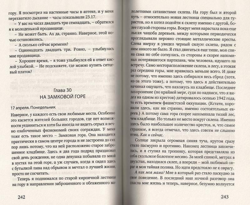 Иллюстрация 1 из 19 для 23 - Игорь Лесев | Лабиринт - книги. Источник: Ермаков Сергей