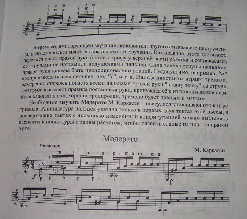 Татьяна Яценко Самоучитель Игры На Фортепиано Скачать Бесплатно