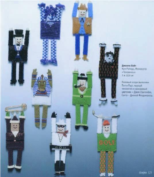 """Иллюстрация 9 к книге  """"Мозаичное плетение из бисера """", фотография, изображение, картинка."""