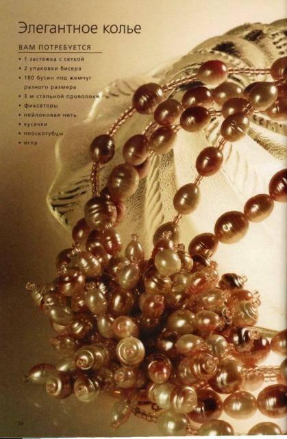 Иллюстрация 30 из 38 для Украшения из перламутра, бисера, стекла, бусин - Донателла Чиотти Лабиринт - книги.