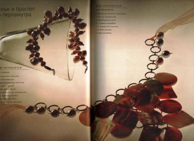 """Иллюстрация 31 к книге  """"Украшения из перламутра, бисера, стекла, бусин """", фотография, изображение, картинка."""