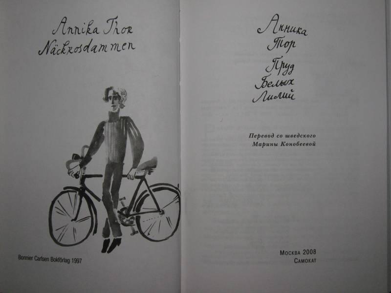 Иллюстрация 1 из 5 для Пруд Белых Лилий - Анника Тор | Лабиринт - книги. Источник: Яна