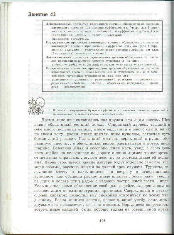 пятёрке шагом по класс шаг 5 гдз русскому к за