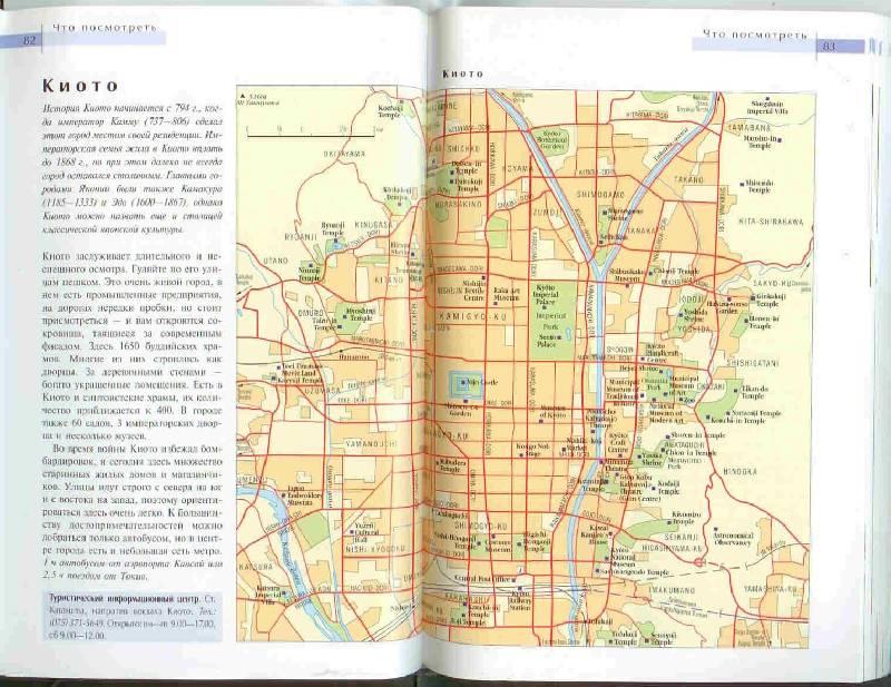 Иллюстрация 1 из 10 для Япония: Путеводитель - Лесли Чан   Лабиринт - книги. Источник: Тярионнакуби