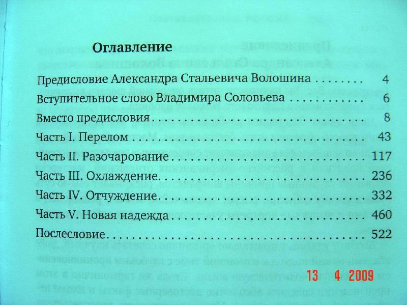 Иллюстрация 1 из 3 для Противостояние: Россия - США - Злобин, Соловьев | Лабиринт - книги. Источник: Анна К.