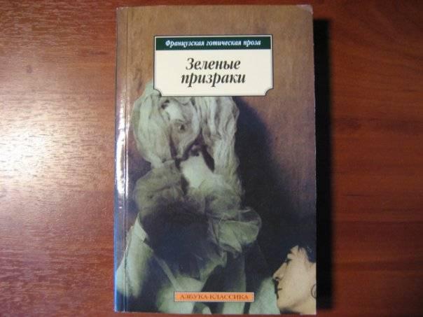 Иллюстрация 1 из 12 для Зеленые призраки: Французская готическая проза | Лабиринт - книги. Источник: Романтик-Негодяй