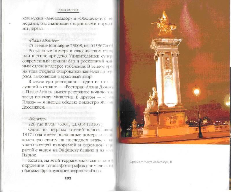 Иллюстрация 1 из 2 для EliteFRANCE - Лена Ленина | Лабиринт - книги. Источник: kitusha