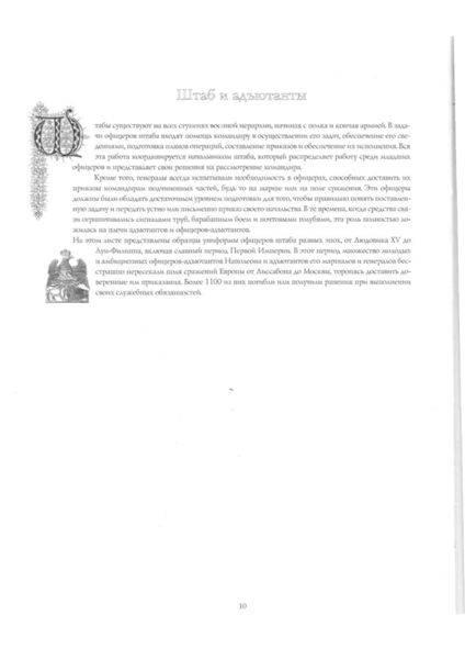 Иллюстрация 1 из 15 для Униформа французской армии 1660-1845: Иллюстрированная энциклопедия - Шарль Вернье | Лабиринт - книги. Источник: Юта