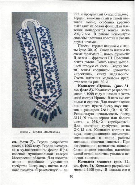 Иллюстрация 16 из 32 для Бисер - Людмила Божко Лабиринт - книги.