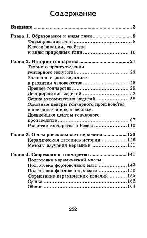 Иллюстрация 1 из 13 для Гончарные работы для дома и заработка - Маргарита Изотова | Лабиринт - книги. Источник: Юта