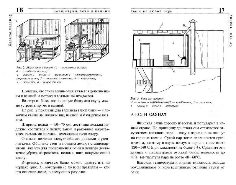 Иллюстрация 1 из 11 для Бани, сауны, печи, камины - Владимир Синельников | Лабиринт - книги. Источник: Юта