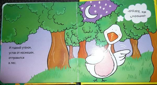 Иллюстрация 1 из 4 для Гадкий утенок | Лабиринт - книги. Источник: Кнопа2