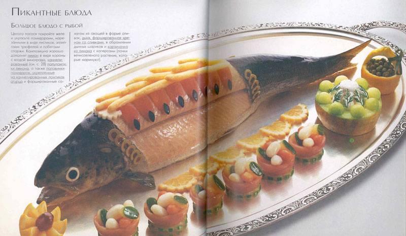 Иллюстрация 1 из 50 для Как украсить блюда - Рудольф Биллер | Лабиринт - книги. Источник: Кнопа2