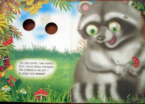 Иллюстрация 1 из 5 для Чудо-глазки: Кто это? - Сергей Тетерин   Лабиринт - книги. Источник: Настасья