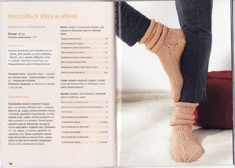 Вязанные носки для нее