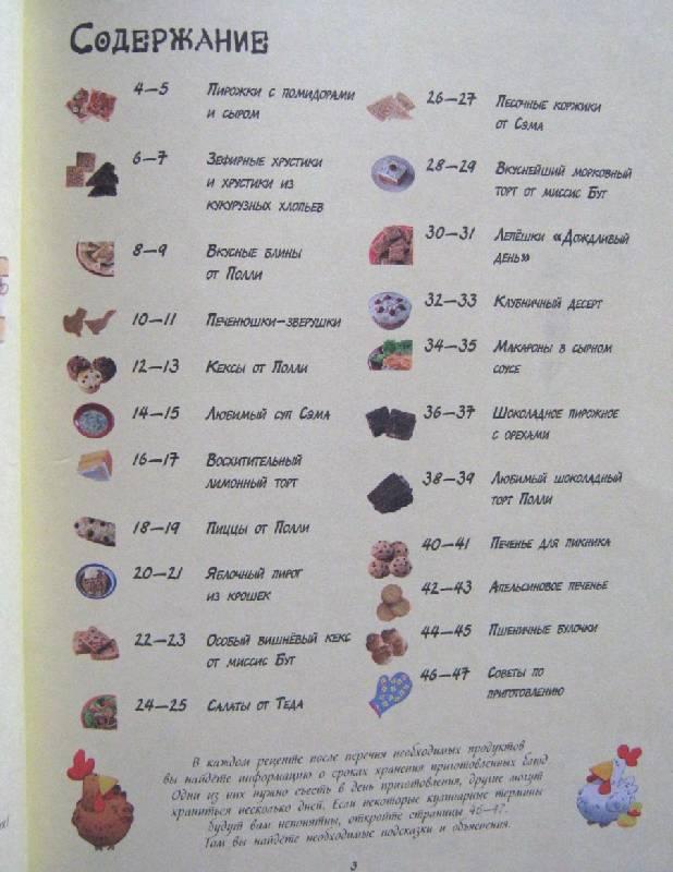 Иллюстрация 1 из 14 для 5+ Моя первая кулинарная книга   Лабиринт - книги. Источник: Спанч Боб