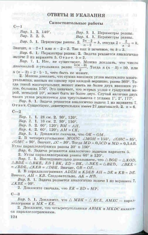 ответы на дидактические материалы по геометрии 8 класс зив мейлер