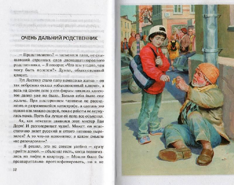 aкунин детскaя книгa том 2: