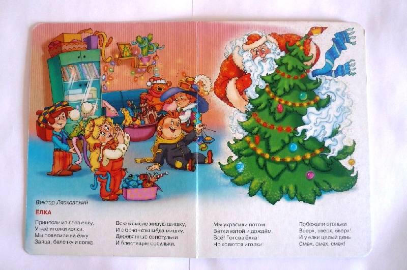 Иллюстрация 1 из 4 для Новогодние мечты | Лабиринт - книги. Источник: Sedyshka