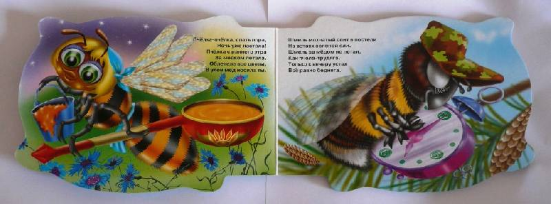 Иллюстрация 1 из 5 для На цветочке спит букашка - Мария Манакова | Лабиринт - книги. Источник: Sedyshka