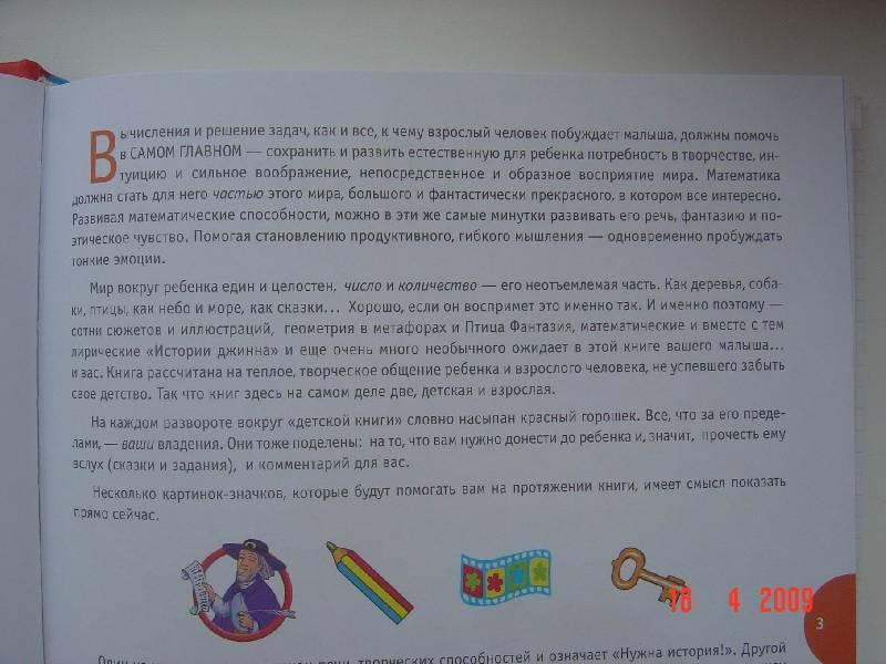 Иллюстрация 1 из 18 для Новая математика для дошкольников с элементами развития речи - Соболева, Агафонов, Агафонова | Лабиринт - книги. Источник: Анна К.