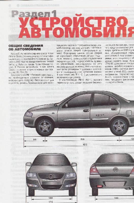 Иллюстрация 1 из 13 для Nissan Almera Classic. Руководство по эксплуатации, техническому обслуживанию и ремонту. | Лабиринт - книги. Источник: Наталья Плотникова