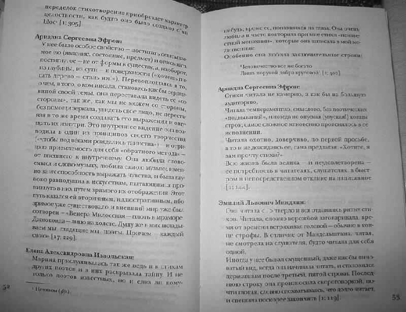 Иллюстрация 1 из 4 для Цветаева без глянца - Павел Фокин | Лабиринт - книги. Источник: Книголюб