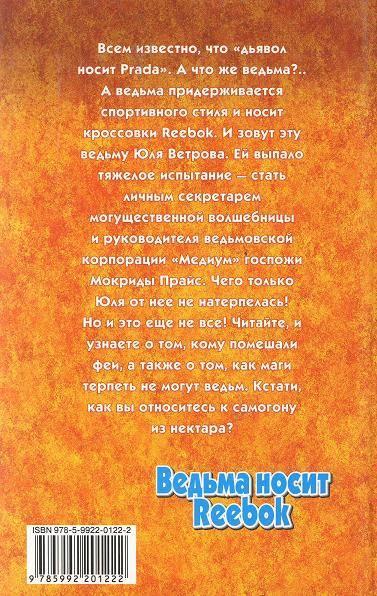 """Иллюстрация 1 из 5 для Ведьма носит Reebok - Надежда Первухина   Лабиринт - книги. Источник: sinobi sakypa """"""""( ^ _ ^ )"""""""""""