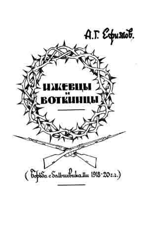 Иллюстрация 1 из 7 для Ижевцы и Воткинцы. Борьба с большевиками 1918-1920 - Авенир Ефимов   Лабиринт - книги. Источник: Moltke