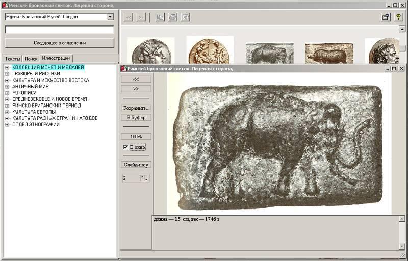 Иллюстрация 1 из 3 для Британский музей. Лондон (CDpc)   Лабиринт - софт. Источник: Afina