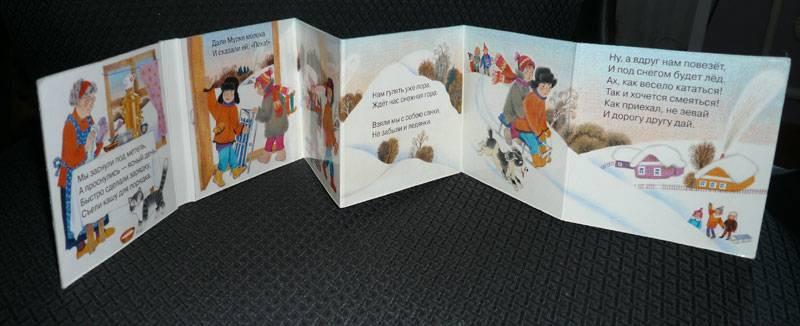 Иллюстрация 1 из 7 для Снежная гора - Наталья Селезнева | Лабиринт - книги. Источник: Кнопа2