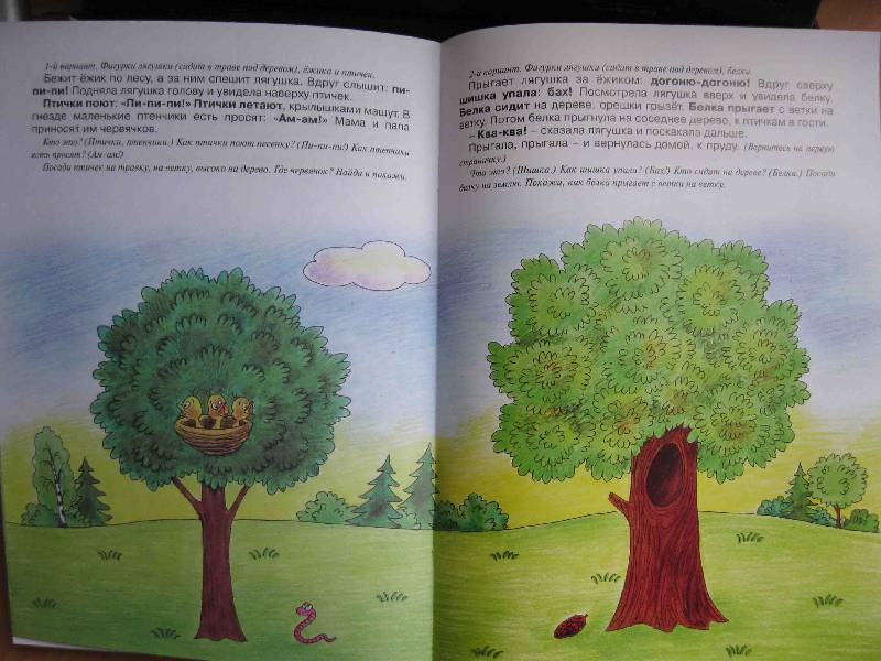 Иллюстрация 1 из 25 для Куда идет лягушка: Книжка-игра (1-3 год) - Елена Янушко | Лабиринт - книги. Источник: Алёна