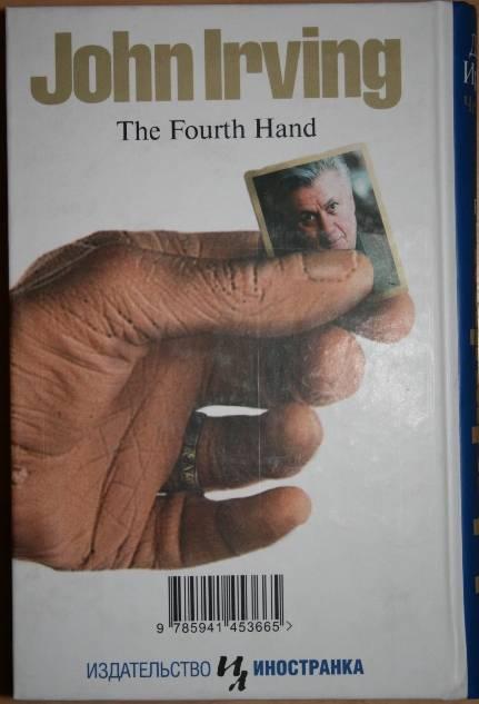 Иллюстрация 1 из 3 для Четвертая рука - Джон Ирвинг | Лабиринт - книги. Источник: Ветерцовская  Галина Валериевна