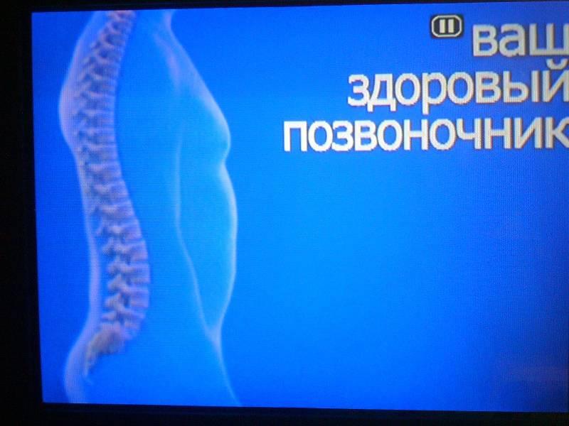 Иллюстрация 1 из 10 для Ваш здоровый позвоночник (DVD) - Максим Матушевский | Лабиринт - видео. Источник: Nika