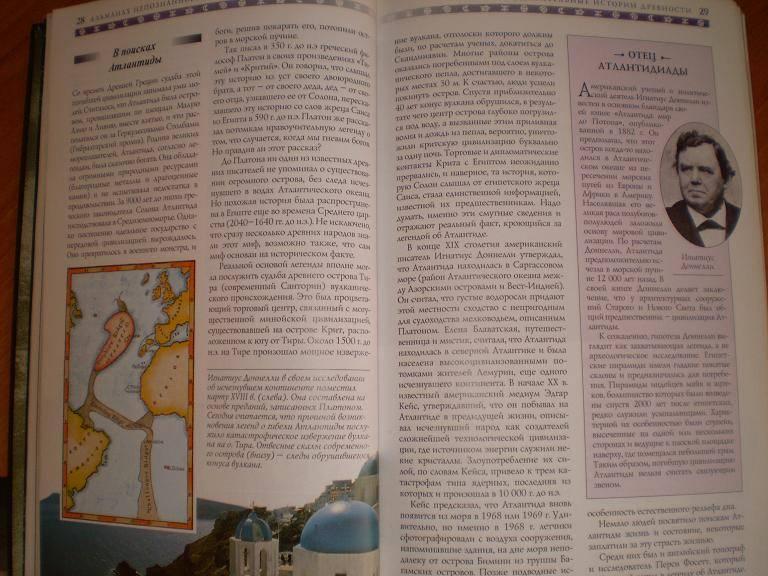 Иллюстрация 9 к книге Альманах непознанного, фотография, изображение