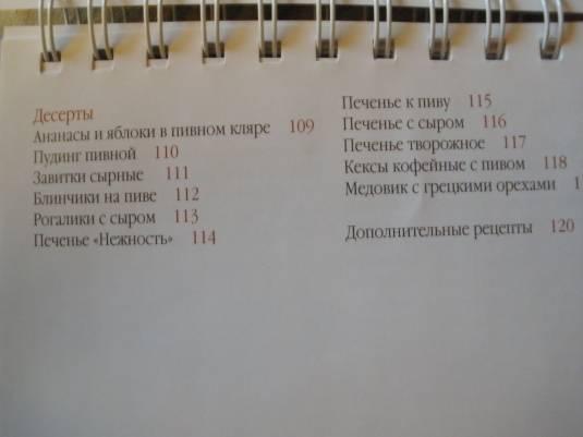 Иллюстрация 1 из 24 для С пивом и к пиву ( на пружине)   Лабиринт - книги. Источник: Прохорова  Анна Александровна