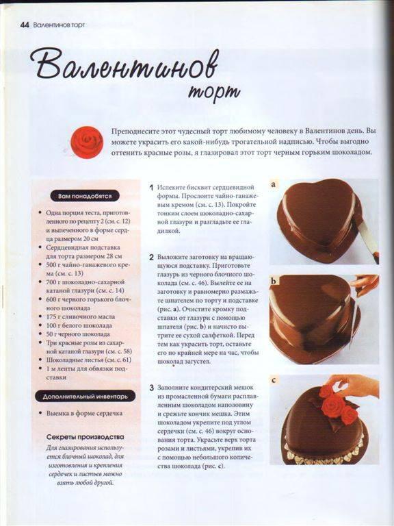 Иллюстрация 17 из 45 для шоколадные