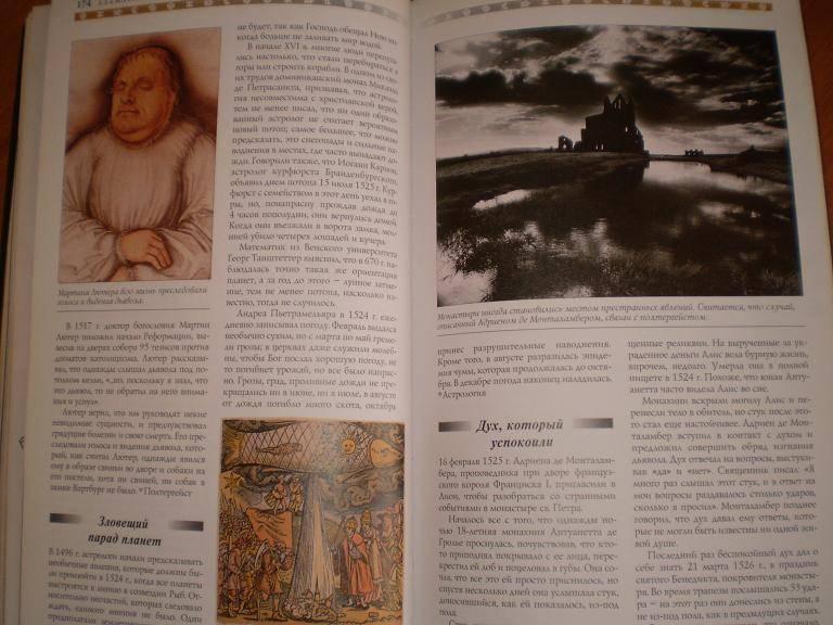 Источник. следующая. 9. 8. 1. mummy. Иллюстрация. книги Альманах