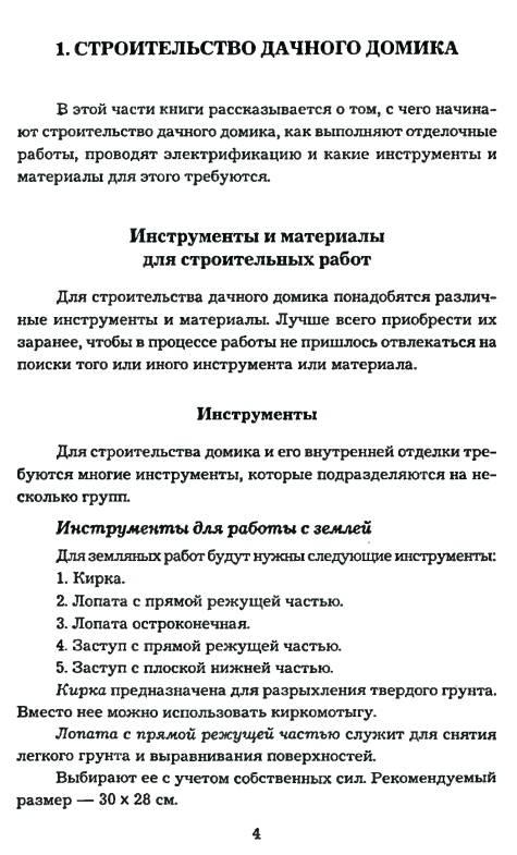 Иллюстрация 1 из 17 для Строительство дачи и построек на участке - Юлия Рычкова | Лабиринт - книги. Источник: Joker