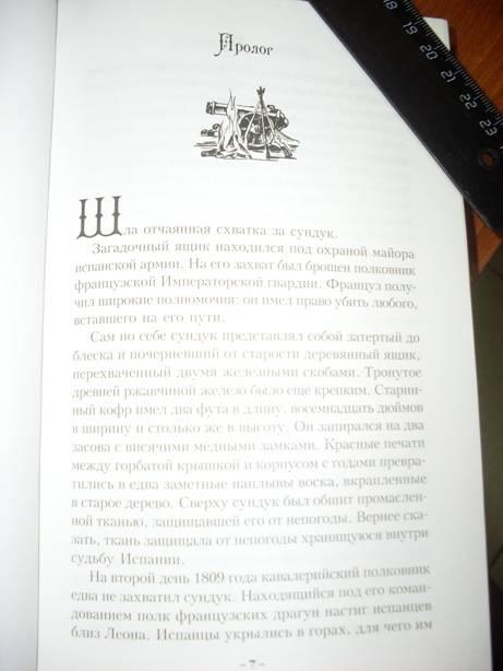Иллюстрация 1 из 2 для Ружья стрелка Шарпа - Бернард Корнуэлл | Лабиринт - книги. Источник: Стич