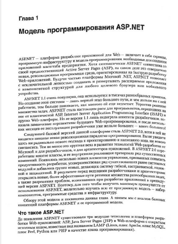 Иллюстрация 1 из 3 для Microsoft ASP.NET 2.0. Базовый курс. Мастер-класс - Дино Эспозито | Лабиринт - книги. Источник: Afina