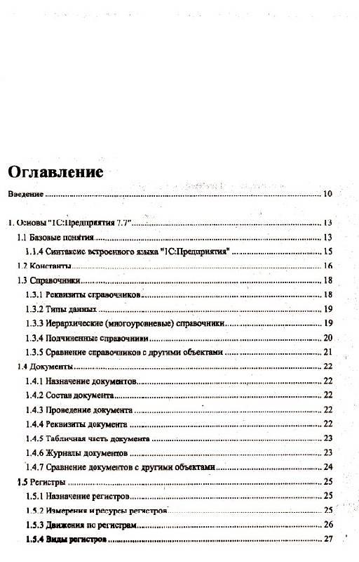 Иллюстрация 1 из 7 для Практика программирования в среде 1С: Предприятие 7.7 - Станислав Митичкин | Лабиринт - книги. Источник: Afina