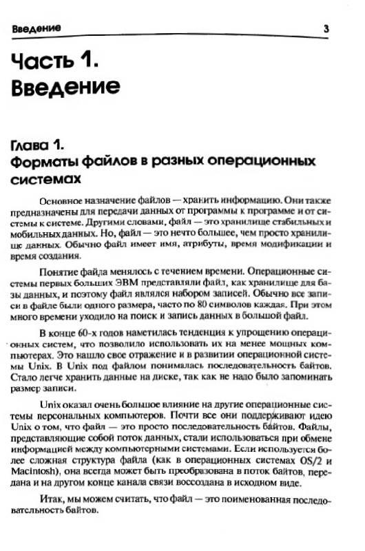 Иллюстрация 1 из 13 для Форматы файлов MS Windows XP. Справочник 2005 - Борис Леонтьев | Лабиринт - книги. Источник: Afina