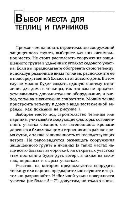Иллюстрация 1 из 14 для Выращиваем овощи в парниках и теплицах - Владимир Добров | Лабиринт - книги. Источник: Юта