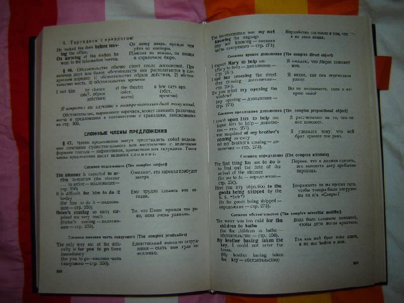 Иллюстрация 1 из 22 для Практическая грамматика английского языка с упражнениями и ключами - Качалова, Израилевич | Лабиринт - книги. Источник: vybegasha