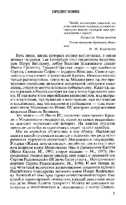 Иллюстрация 1 из 21 для Иван III - Николай Борисов   Лабиринт - книги. Источник: Кнопа2