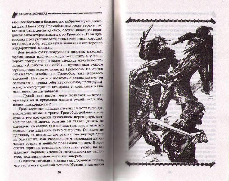 Иллюстрация 1 из 5 для Весна незнаемая-2: Перекресток зимы и лета - Елизавета Дворецкая | Лабиринт - книги. Источник: In@