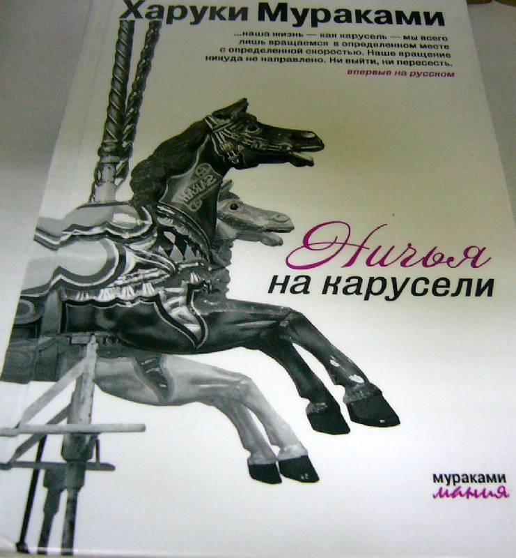 Иллюстрация 1 из 4 для Ничья на карусели - Харуки Мураками | Лабиринт - книги. Источник: Nika