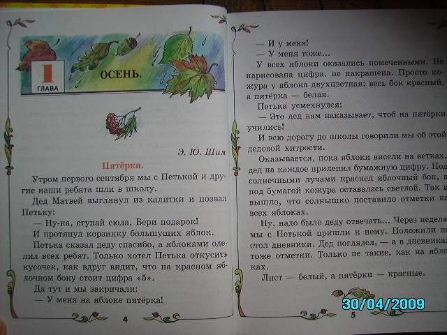 Иллюстрация 1 из 11 для Живые страницы: Книга для чтения в школе и дома: 2-й класс - Владимир Занков | Лабиринт - книги. Источник: Звездочка